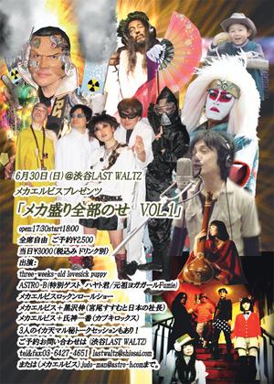 6月30日イベント用RE.jpg
