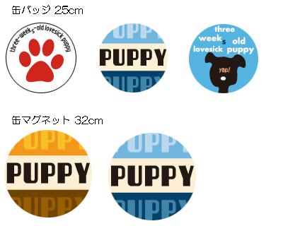 http://puppy.frappe.jp/puppycb2015.jpg